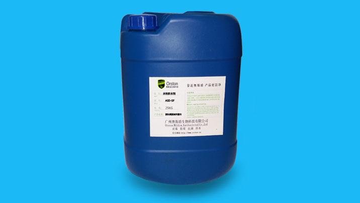 ASD-SF水性三防整理剂